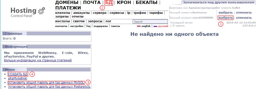 Быстрый старт хостинг самый дешевый хостинг в россии